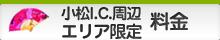 小松I.C.周辺エリア限定料金