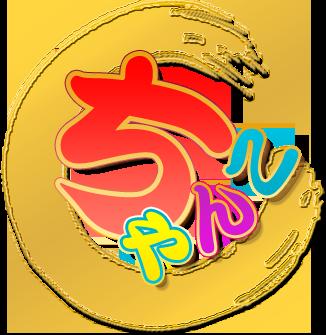 【石川ちゃんこ